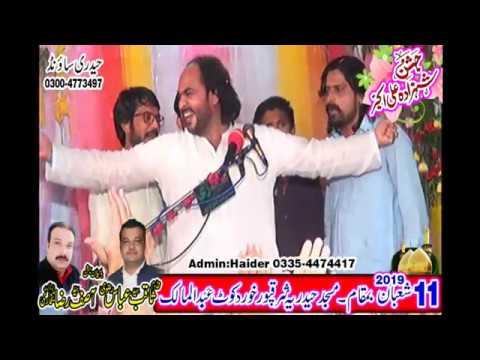 Zakir Moshin Abbas Rukan    11 Shahban 2019    Kot Abdul Malik Sheikhpura