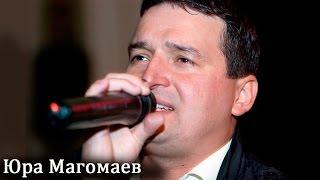 Юрий Магомаев - Мама Матушка