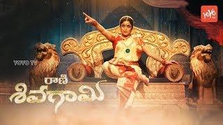 Rani Sivagami First Look Motion Poster | Ramya Krishna | Sri Venkatesa Pictures