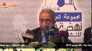 يقين | كلمة عمرو موسى فى ندو لمناقشة كتاب السفير هاني خلاف بعنوان أسامة الباز مسيرة حياة