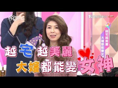 台綜-女人我最大-20170112 吳依霖讓你越宅越美麗 大嬸都能變女神!!