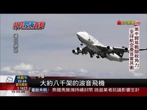 【非凡新聞】足球場般大夢幻客機工廠 台灣媒體前首曝光