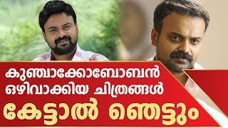 Kunchacko Boban Cancelled Hit Movies I Marunadan Malayali