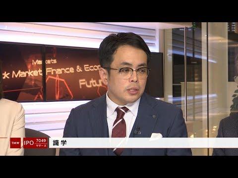 識学[7049]東証マザーズ IPO