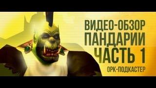 Обзор World of Warcraft: Mists of Pandaria (+Machinima) - часть 1