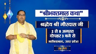 Shri Bhaktmal Katha By Shri Gaurdas  Ji – 4 August | Ghaziabad | Day 3