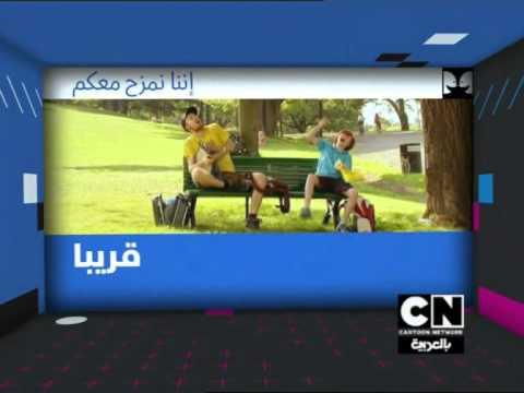 اعلان اننا نمزح معكم من كرتون نيتورك بالعربية