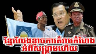 CMN Cambodia Hot News Today , Khmer News Today , Morning 22 05 2017 , Neary Khmer
