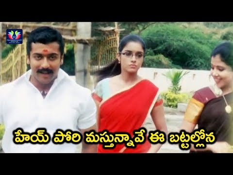 Asin And Suriya Temple Scene || Latest Telugu Movie Scenes || TFC Movies Adda