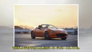 マツダ ロードスター30周年記念車、4月5日より商談予約受付開始 368万2800円より