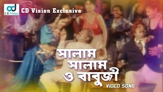Salam Salam O Babuji Tumi Ajker Mehman | HD Movie Song | Rajib & Omol Bosh | CD Vision