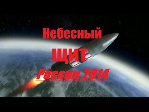 Ядерный Небесный щит России 2014 Защита от ядерного нападения США Донецк Луганск Украина Донбасс