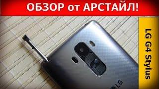 Обзор LG G4 Stylus / Арстайл /