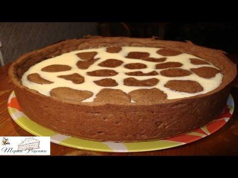 Рецепт торта жираф