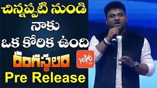 DSP Ultimate Speech at Rangastalam Pre Relase Event | Ram Charan | Samantha | Chiranjeevi |YOYO TV
