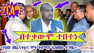 Ethiopia: በተቃውሞ የተበተነው የተወካዮች ምክር ቤት ስብሰባ - House of Peoples Representatives Walkout - VOA