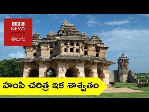 Hampi goes digital – BBC Click Telugu