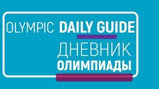 Olympiс daily guide - #2 ENGLISH