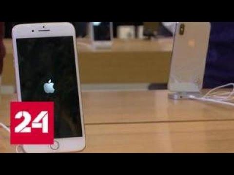 Неудачи или расчет: Apple просит прощения у покупателей - Россия 24