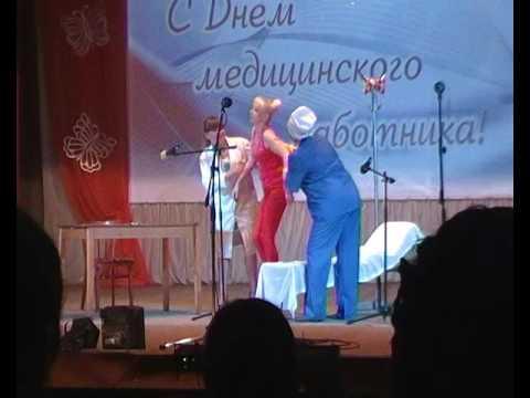 Самойловка2016.Д.К.День медработника.Юмористическая сценка.