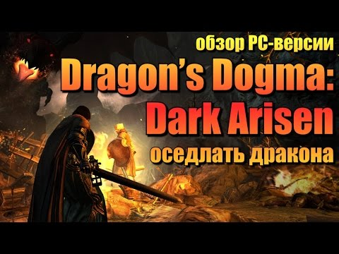 Dragon's Dogma: Dark Arisen - обзор PC-версии