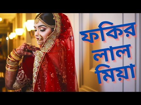 * rEdEx Music Video Lal Miah - Ekla Eksho (ekso) Bangla Rap