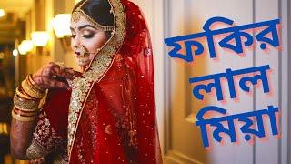 * rEdEx Music Video, Lal Miah - Ekla Eksho (ekso) Bangla Rap