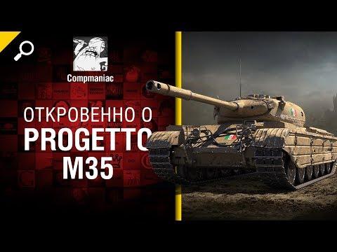 Откровенно о Progetto M35 -  от Compmaniac [World of Tank]