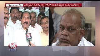 Telangana Udyogula Sangam Central Association Meeting Held At Ramkoti | Hyderabad