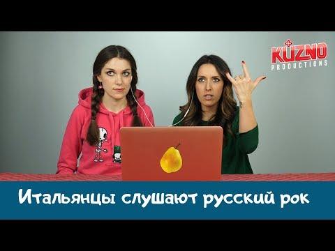Итальянцы слушают русский рок