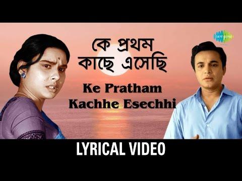 Ke Pratham Kachhe Esechhi   কে প্রথম কাছে এসেছি   Manna Dey, Lata Mangeshkar   Bengali lyrical Video