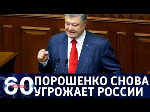 60 минут. Путинский блицкриг: Порошенко пугает мир российской угрозой. От 20.09.18