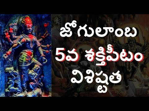 Facts Behind The 18 Shakti Peetha/అష్టాదశ శక్తిపీటం/జోగులాంబ ఆలయం విశిష్టత /telugu info media facts