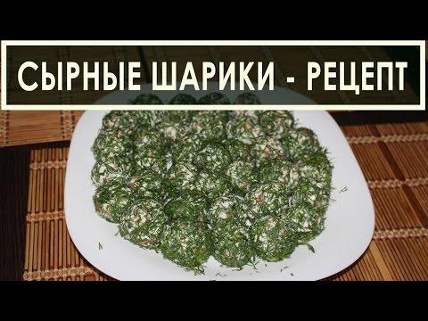 Сырные шарики - рецепт приготовления