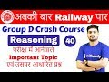 10:00 AM - RRB Group D 2018 | Reasoning by Hitesh Sir | Important Topic