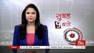 Hindi News Bulletin | हिंदी समाचार बुलेटिन – Feb 20, 2018 (9 am)
