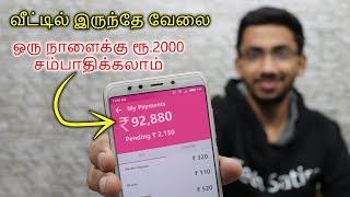 ஒரு நாளைக்கு Rs 2000 சம்பாதிக்கலாம் -வீட்டில் இருந்தே வேலை! Earn Money Online From Home in Tamil
