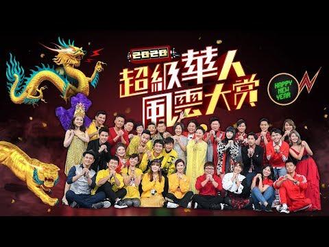 台灣-2020超級華人風雲大賞