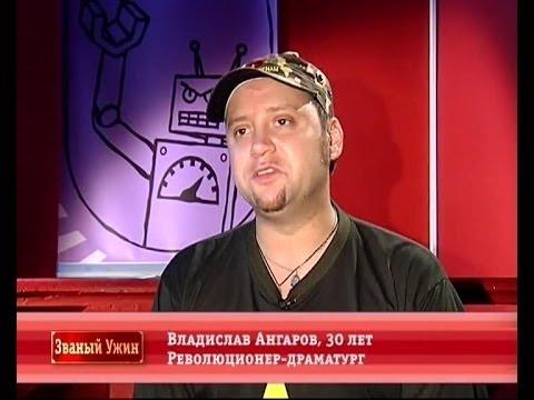 Званый ужин. День 3. Владислав Ангаров (14.05.2014)