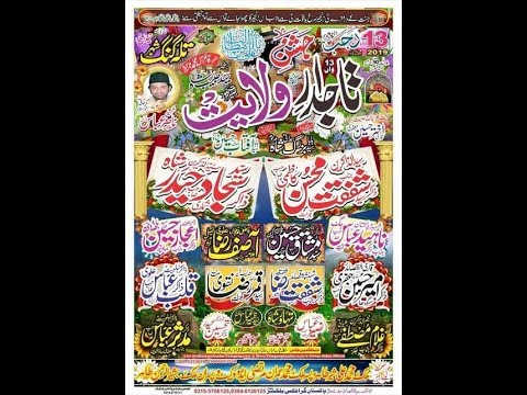 .13 Rajab   Live Jashan 2019..... Talagang