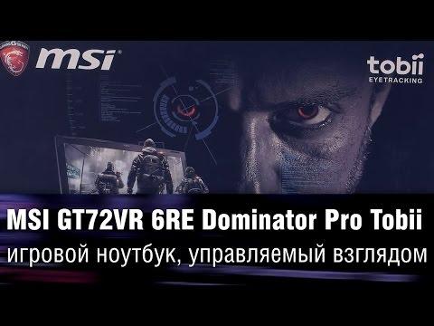 Мощный игровой ноутбук MSI GT72VR 6RE Dominator Pro Tobii, управляемый взглядом