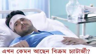 বিক্রম চ্যাটার্জী এখন কেমন আছেন দুর্ঘটনার পর | Vikram Chatterjee's Health after Car Accident
