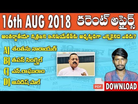 16th August 2018 Current Affairs in Telugu | Daily Current Affairs in Telugu | Use full to