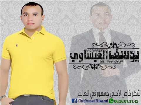 youssef el issaoui 2015  iman ...   يوسف العيساوي 2015 إ يمـــــــان