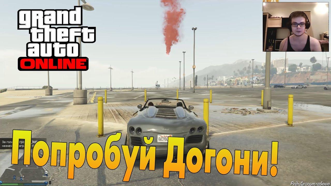GTA V Online (PC) - Попробуй Догони! - YouTube