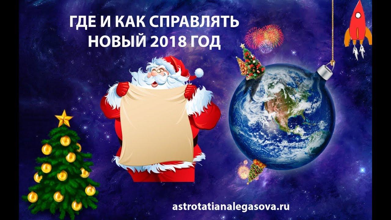 В чем справлять новый год 2018 год