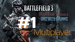 Battlefield 3 | Multiplayer | Часть 1