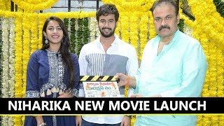 Niharika and Rahul New Movie Launch | Varun Tej, Naga Babu | Latest Cinema News