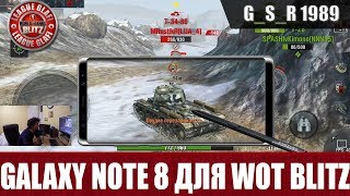 WoT Blitz - Samsung Galaxy Note 8 для WoT BlitZ - World of Tanks Blitz (WoTB)