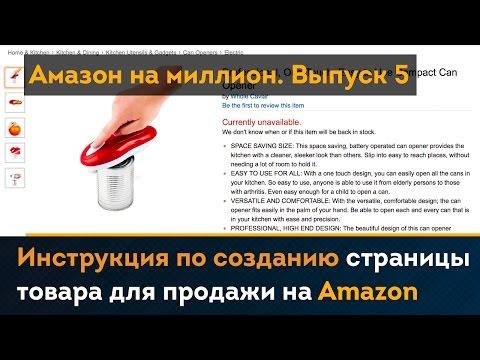 Как выставить товар на Амазоне. Как начать продавать на Amazon. Амазон на Миллион. Выпуск 5